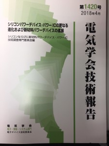 IEEJ_Book