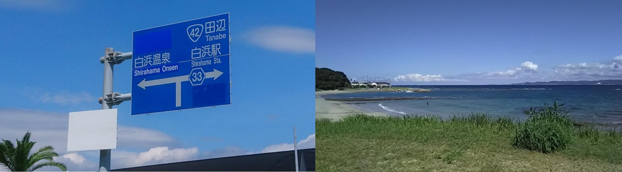 海岸+看板